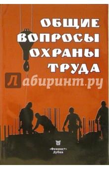 Общие вопросы охраны труда - Панов, Григорьев