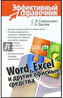 Word, Excel и другие офисные средства - Симонович, Евсеев