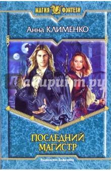Последний Магистр: Фантастический роман - Анна Клименко