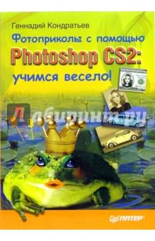 Фотоприколы с пом. Photoshop CS2: учимся весело! - Геннадий Кандратьев