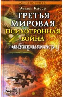 Третья мировая психотронная война - Этьен Кассе