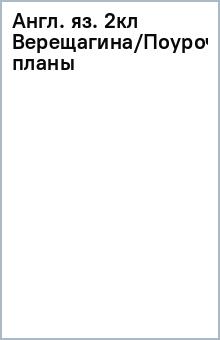 Англ. яз. 2кл Верещагина/Поуроч планы