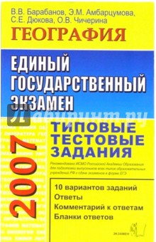 ЕГЭ 2007. География. Типовые тестовые задания - Барабанов, Дюкова, Амбарцумова, Чичерина