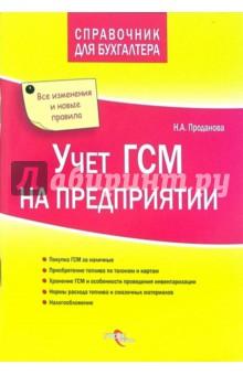 Учет ГСМ на предприятии - Наталья Проданова