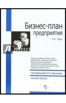 Бизнес-план предприятия - Наталия Шаш