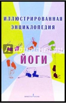 Иллюстрированная энциклопедия йоги - Ольга Лазуренко