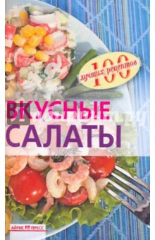 Вкусные салаты - Вера Тихомирова