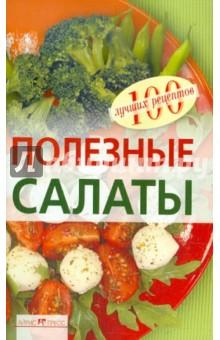 Полезные салаты - Вера Тихомирова