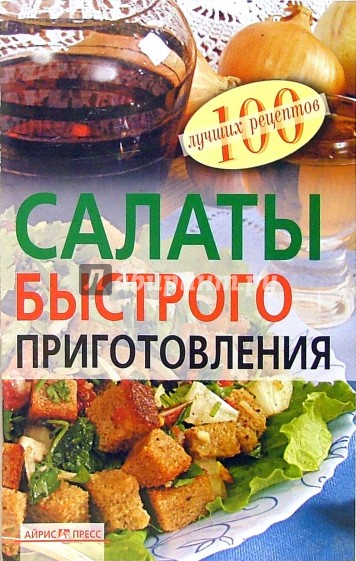 Салат быстрого приготовления рецепт