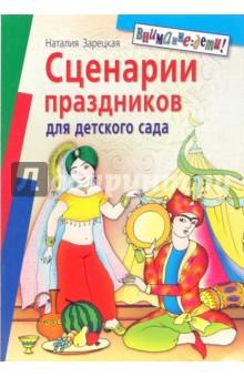 Сценарии праздников для детского сада - Наталия Зарецкая