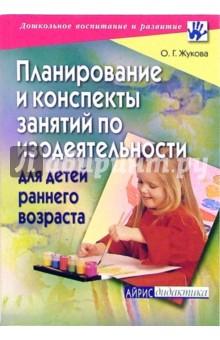 Планирование и конспекты занятий по изодеятельности для детей раннего возраста - Оксана Жукова