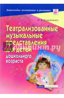 Театрализованные музыкальные представления для детей дошкольного возраста - Ирина Бодраченко