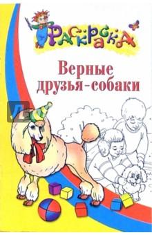 Верные друзья - собаки. Раскраска для детей 5-6 лет