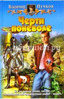 Черти поневоле: Фантастический роман - Владимир Пучков