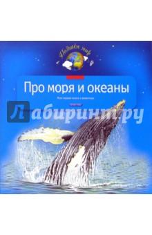 Про моря и океаны. Моя первая книга о животных - Александр Тихонов