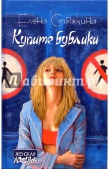 Купите бублики!: Повести, рассказы - Елена Стяжкина