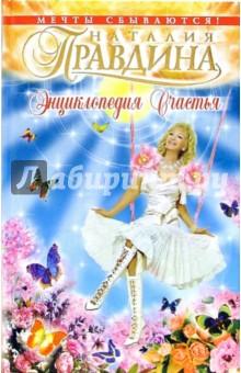 Энциклопедия счастья - Наталия Правдина