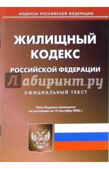 Жилищный кодекс Российской Федерации (по состоянию на 15.09.06)