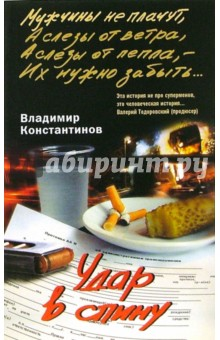 Удар в спину - Владимир Константинов