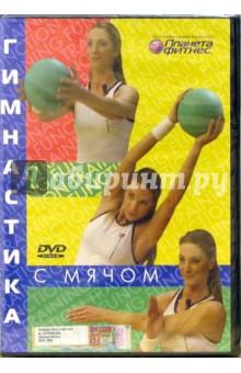 Гимнастика с мячом (DVD)