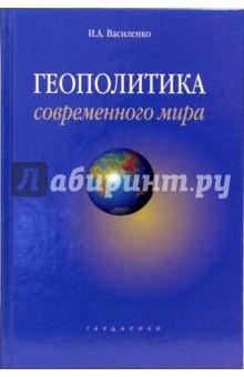 Геополитика современного мира: учебное пособие - Ирина Василенко