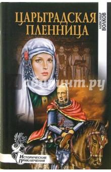Царьградская пленница - Александр Волков
