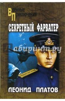 Секретный фарватер - Леонид Платов