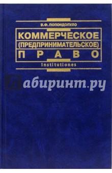 Коммерческое (предпринимательское) право России: Учебник - Владимир Попондопуло