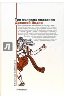 Три великих сказания Древней Индии - В. Харитонов