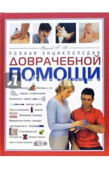 Полная энциклопедия доврачебной помощи - Генрих Ужегов