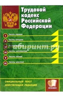 Трудовой кодекс Российской Федерации: официальный текст, действующая редакция