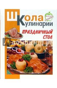 Праздничный стол - Ирина Румянцева