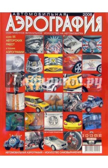 Автомобильная аэрография: Современное визуальное искусство на автомобилях. 2006 год