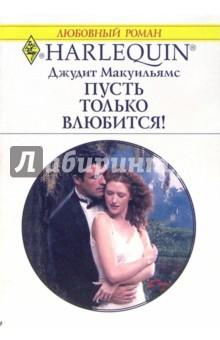 Пусть только влюбится: Роман - Джудит Макуильямс
