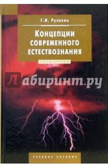 Концепции современного естествознания: Учебное пособие - Георгий Рузавин