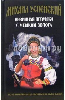 Невинная девушка с мешком золота: Фантастический роман - Михаил Успенский
