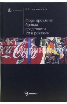 Формирование брэнда средствами PR и рекламы: Учебное пособие - Валерий Музыкант
