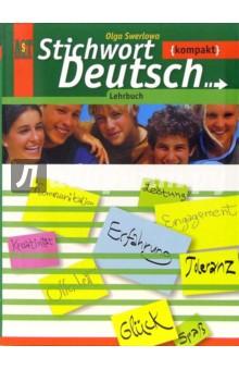 Немецкий язык. 10-11 класс. Учебник - Ольга Зверлова
