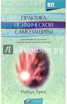 Практика психической самозащиты: Руководство по изучению и преодолению невидимых влияний - Роберт Брюс