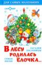 Зимние и новогодние книги