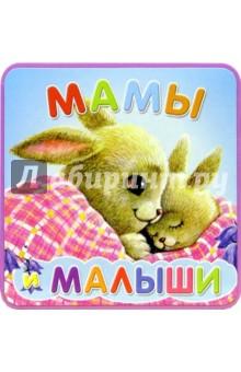 Екатерина Карганова - Книжки-пышки/Мамы и малыши обложка книги