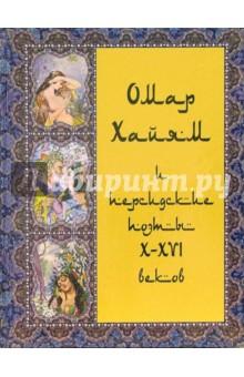 Омар Хайям и персидские поэты Х-ХVI веков - Омар Хайям