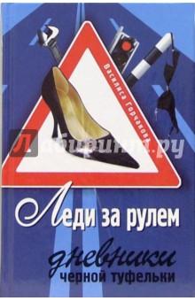 Леди за рулем. Дневники черной туфельки - Василиса Горчакова
