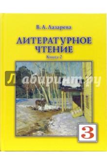 Литературное чтение. Учебник для 3-го класса. В 2-х книгах. Книга 2 - Валерия Лазарева