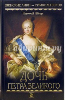 Дочь Петра Великого: Роман - Николай Гейнце