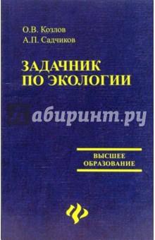 Задачник по экологии - Козлов, Садчиков