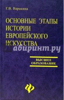 Основные этапы истории европейского искусства - Галина Варакина
