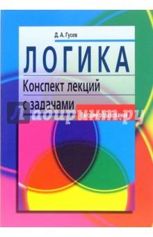Логика: Конспект лекций с задачами - Дмитрий Гусев