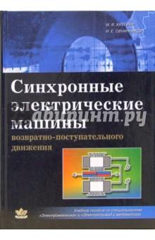 Синхронные электрические машины возвратно-поступательного движения - Хитерер, Овчинников
