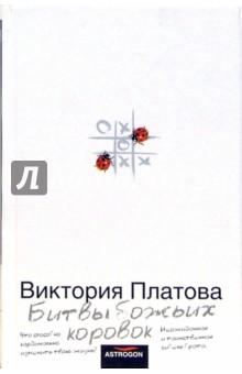 Битвы божьих коровок: Роман - Виктория Платова